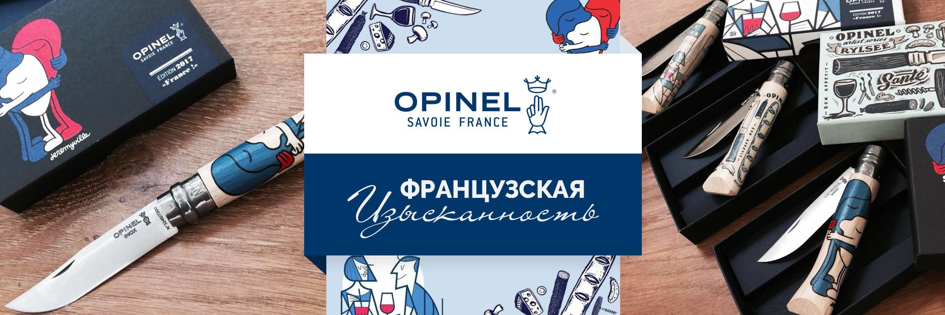 Нож Opinel №8 Edition France